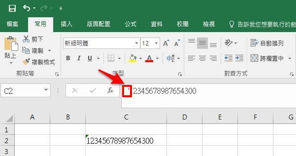 Execl 小技巧 -數字被改成以科學記號表示的數值怎麼辦?