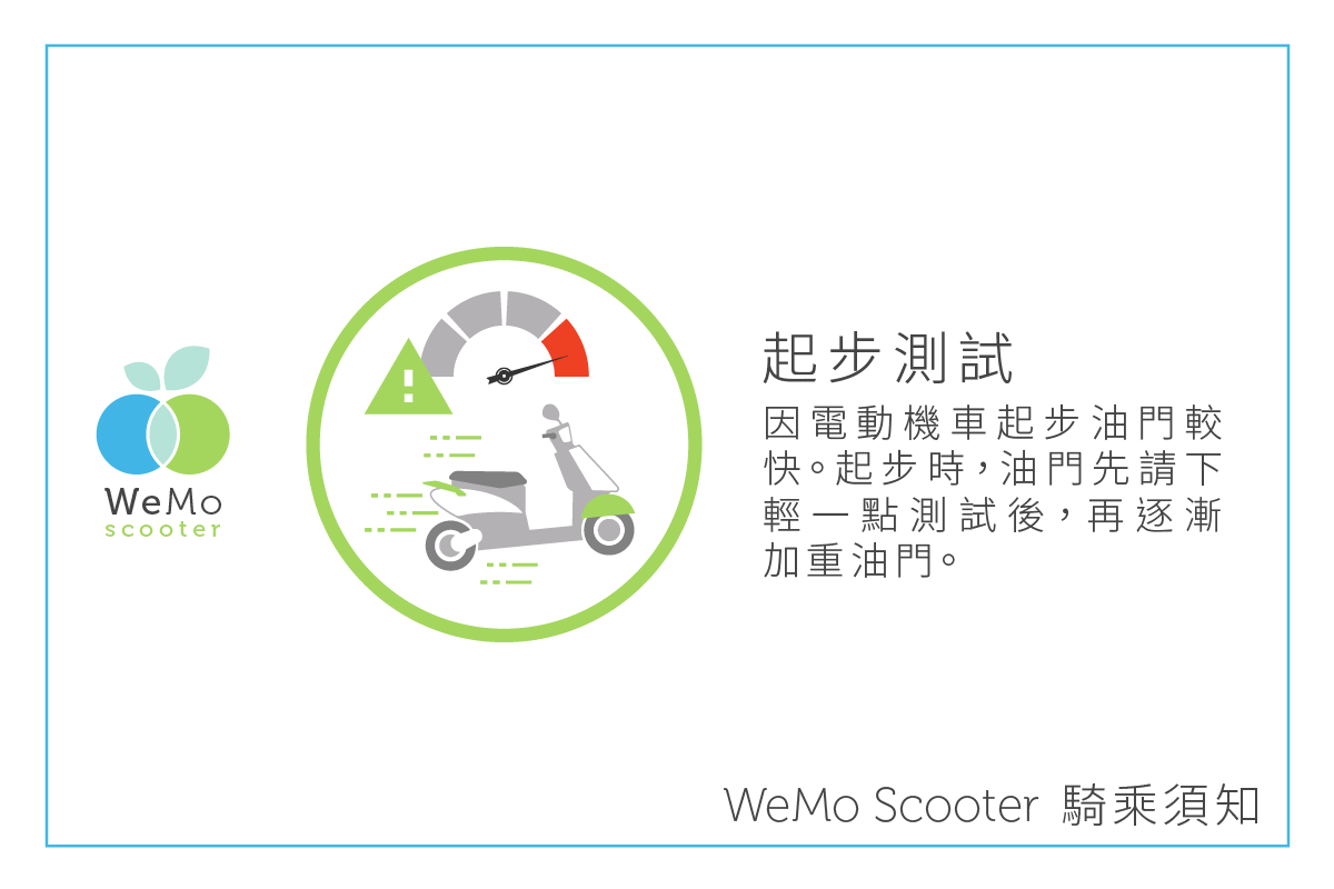 WeMo Scooter騎乘須知 Archives   WeMo Scooter