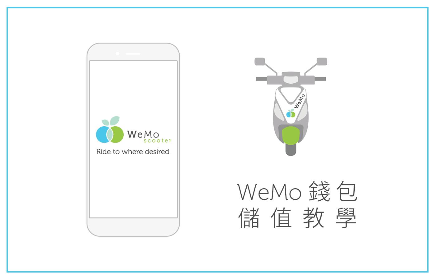WeMo Scooter 錢包 - 儲值教學