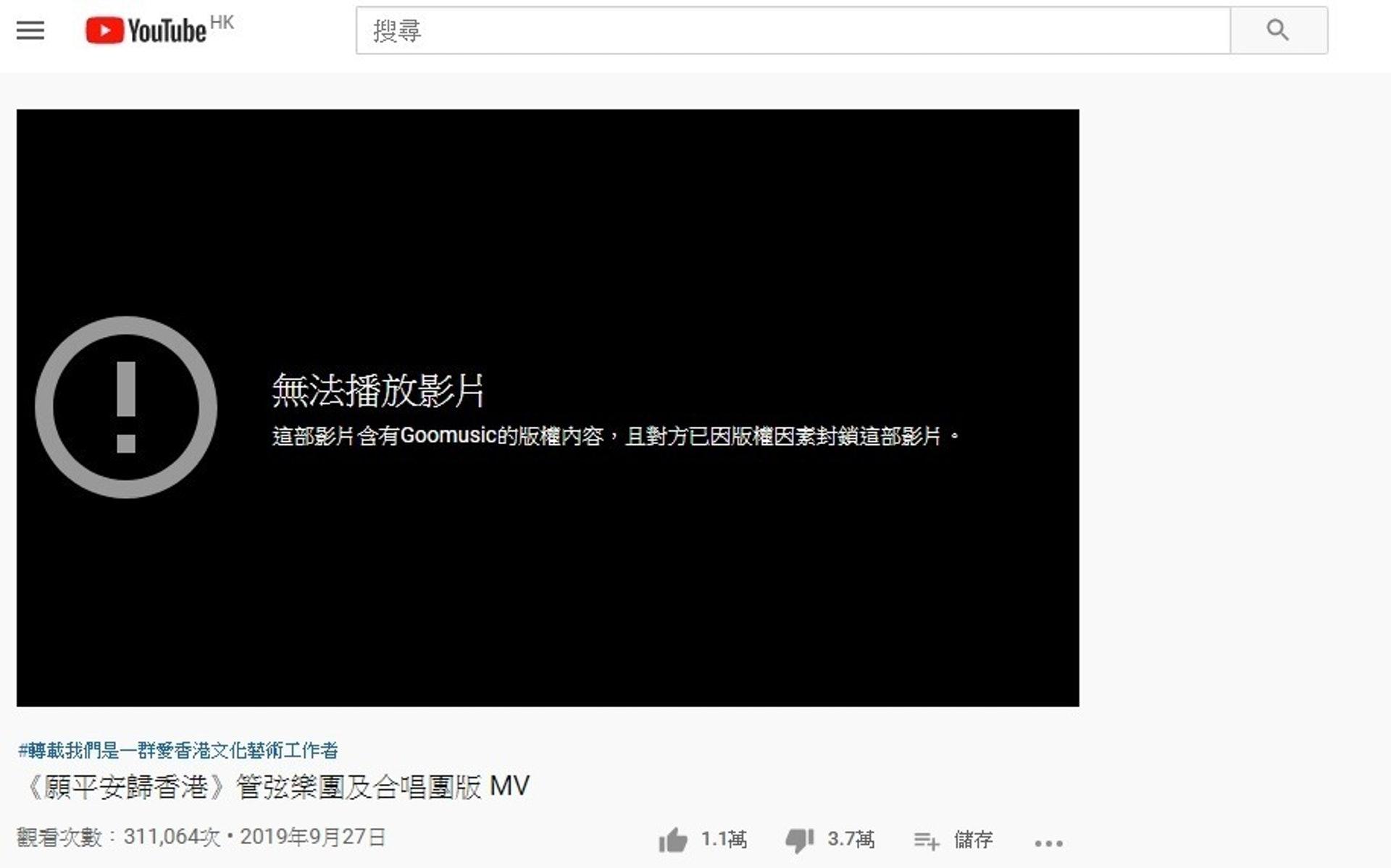 何君堯重新填詞返送中歌曲 《願平安歸香港》被下架