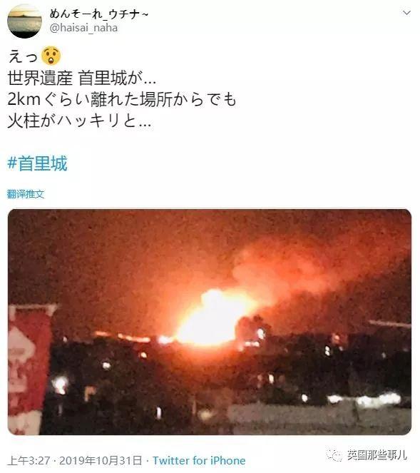 """琉球""""故宫""""一夜烧没了 看看悲剧发生前他的风采(组图)"""