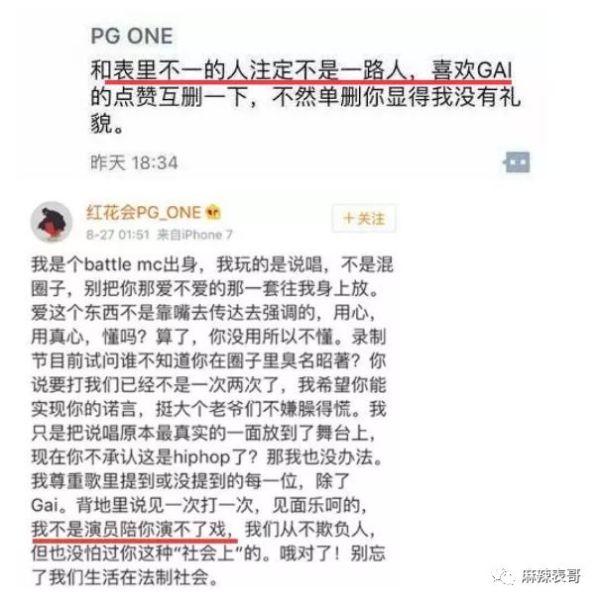 贾乃亮正式起诉PGone  这事儿的来龙去脉有点复杂(组图)