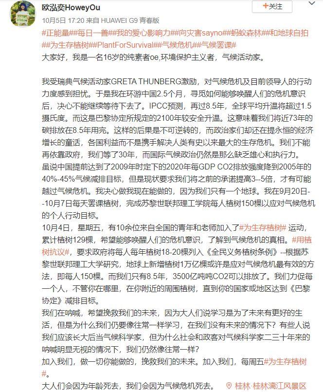 16岁中国环保少女被骂惨:求你别瞎学瑞典那妹子(图)