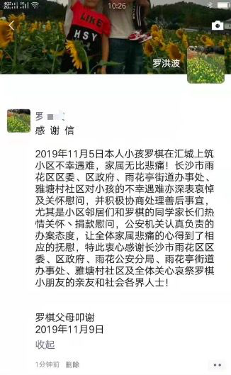 長沙9歲遇害男童父親寫感謝信:委托政府處理(圖)