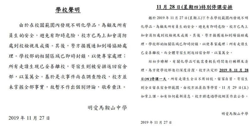 香港俩高中生惊带着烈性炸药回校,学校停课