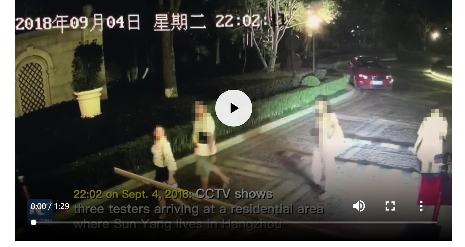 新华社再曝孙杨案证据!三名检察人员身份曝光(图)