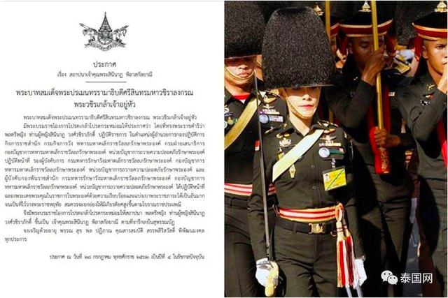 泰国王妃疑似已死 上位仅86天 王的女人到底经历了什么?