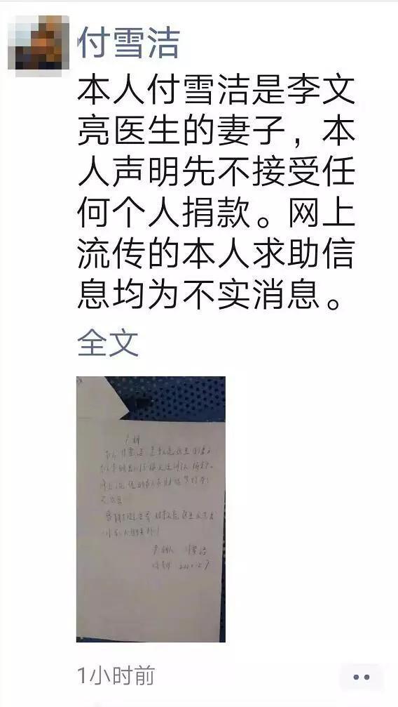 李文亮医生被认定为工伤,补助公布了!妻子发声(图)