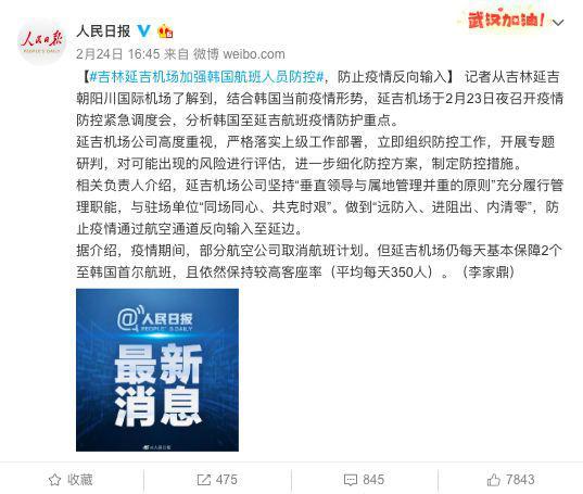 日韩疫情爆发后,中国开始对日韩游客进行管制(图)