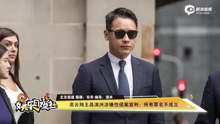 高云翔案宣判无罪 离开时骂了句脏话 一图回顾(组图)