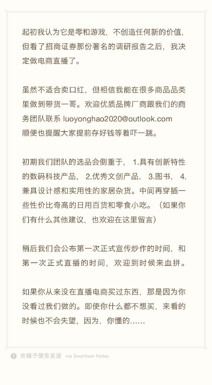 """罗永浩宣布进军电商直播,要做""""带货一哥""""(图)"""