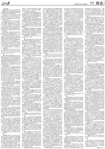 罕见!蓬佩奥被人民日报挂了三个整版!