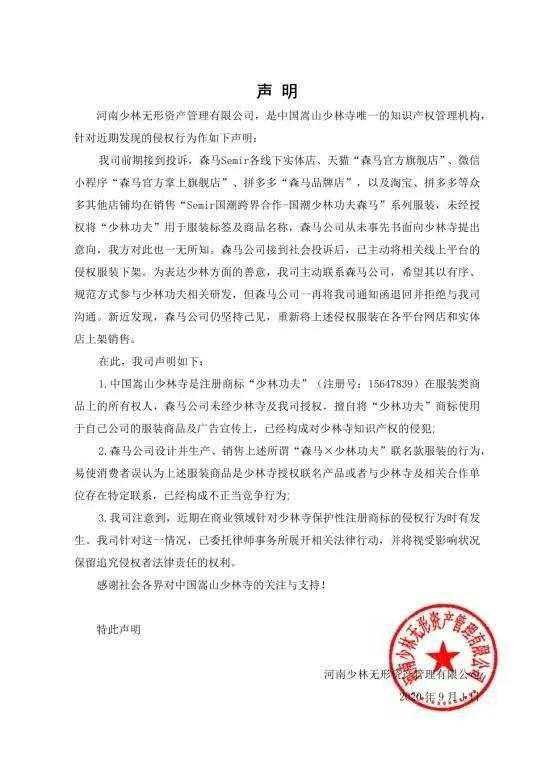 少林寺回应注册666个商标:保护品牌而已