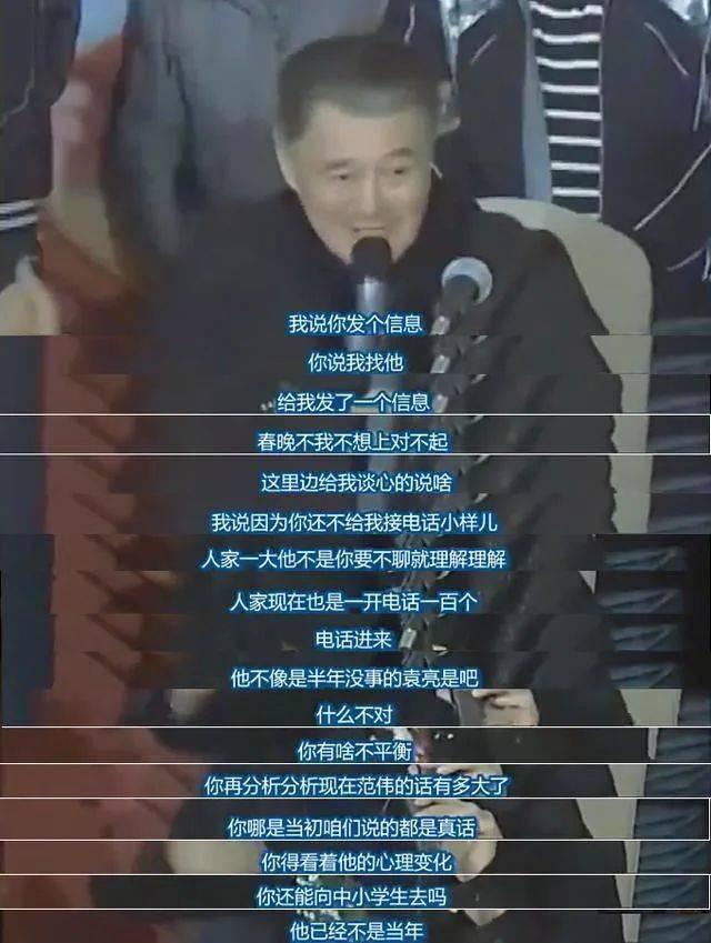 王不见王:赵本山与范伟的恩怨始末