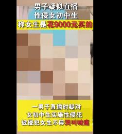 男子直播性侵幼女多人围观:我9千买的处女 不能摸?