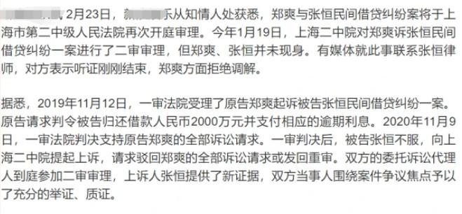 张恒喊话郑爽:继续骚扰我的生活,真相总会大白