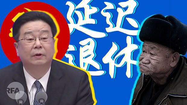 中国将延迟退休 消息一出引哗然 对国人是福是祸?