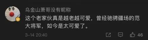 """这期吐槽大会 范志毅""""杀疯了"""" 戳中无数网友笑点"""