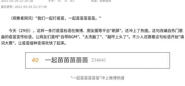 中国多地现打疫苗奇葩宣传标语、洗脑神曲…(视)