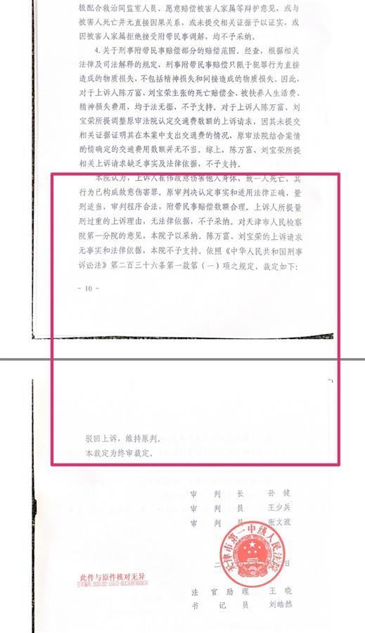 天津女记者被男同事殴打致死:一个失独家庭的申诉之路
