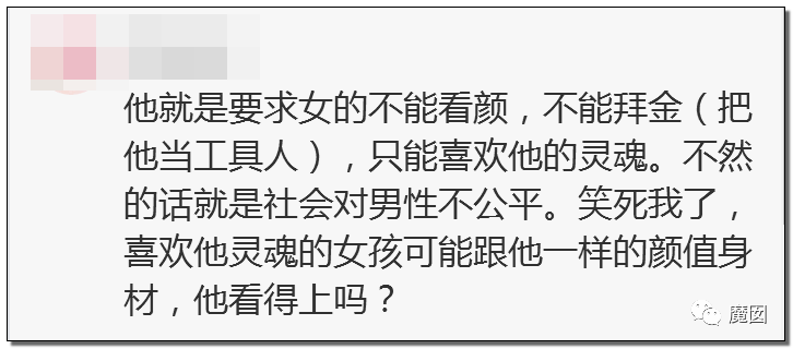月薪5w清华男征婚因长相被狂喷 网友细扒后反转