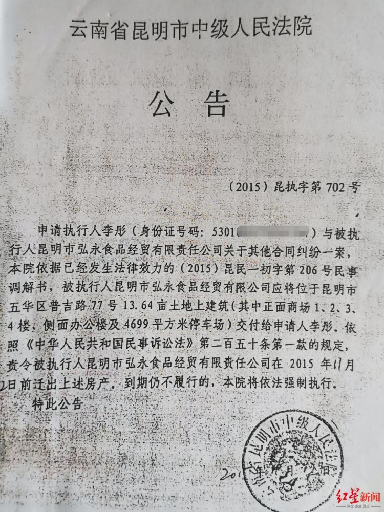 夫妻投1400万租昆明商城12年 被法院强制清退成老赖