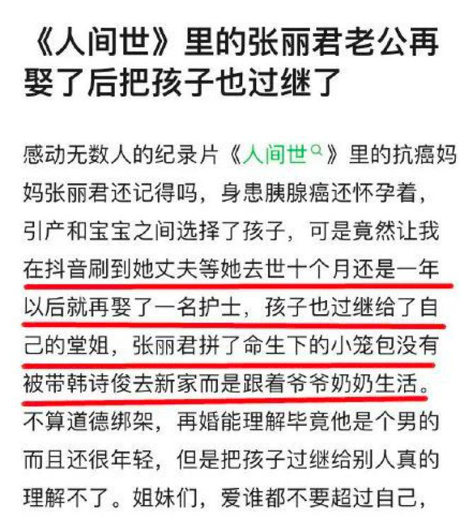 上海姑娘舍命生子 1年后丈夫再婚成焦点 当事人:人人心中有面镜子