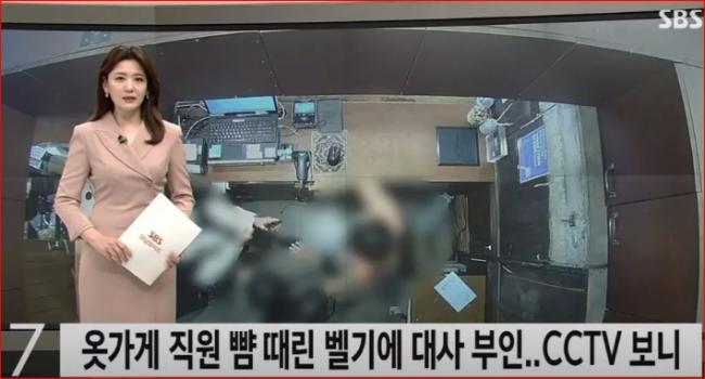 比利时驻韩大使夫人掌掴店员 华人身份被起底