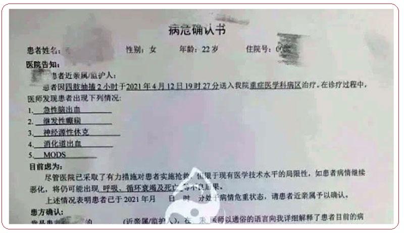 """""""新冠疫苗致死""""成中国网络禁语 网民发视频被拘留"""