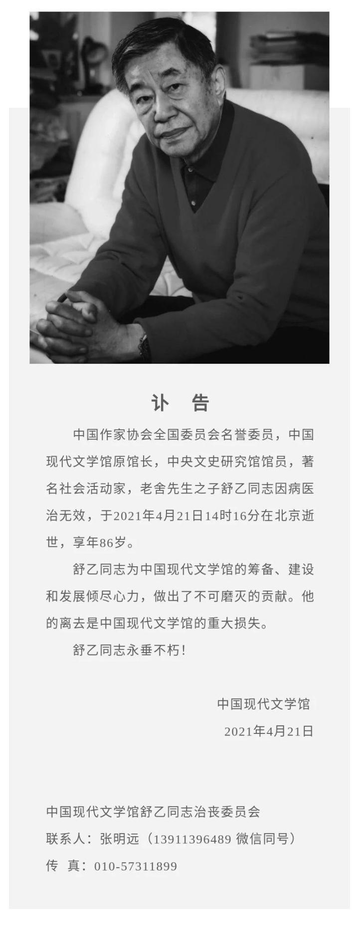 老舍之子舒乙因病去世!享年 86 岁