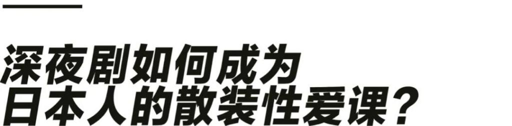 日本深夜剧里的散装性教育课,有点上头