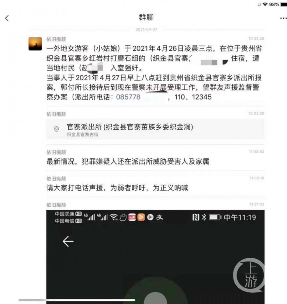 上海女游客称在农家乐遭入室强奸被索13.5万鉴定费