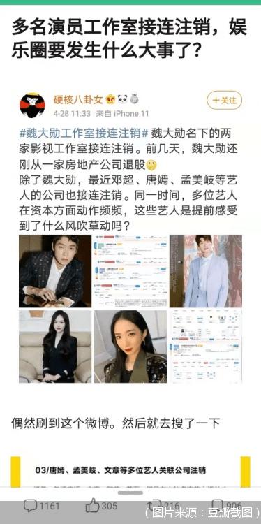 郑爽彻底凉了 明星公司扎堆儿注销 赵薇冻结百万股权