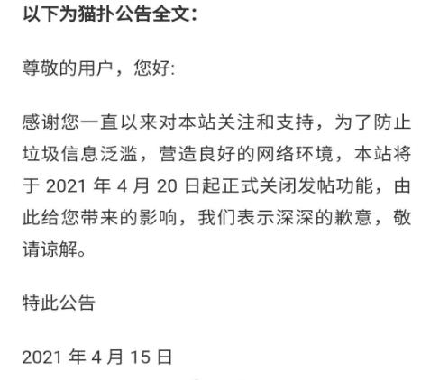 """""""北猫扑南天涯""""成为历史 中国互联网告别80后"""