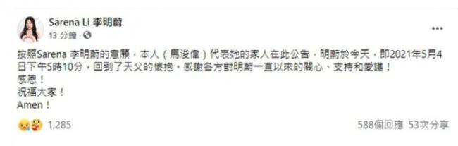 一路走好!31岁抗癌女歌手李明蔚不幸去世