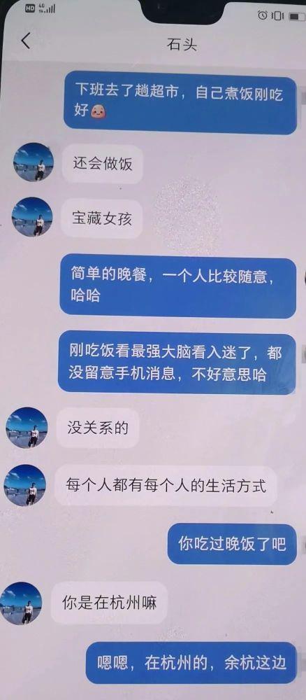 """女子在""""小红书""""交了个男友,""""热恋""""中被骗82万!"""