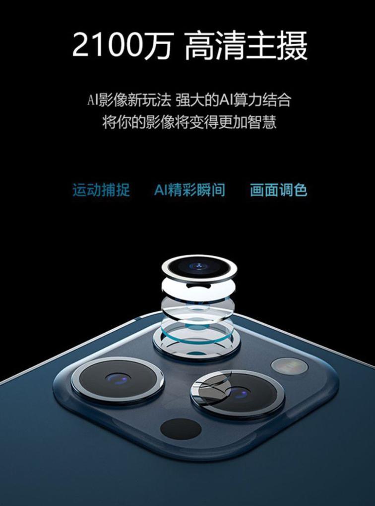 iPhone 13 提前发布?国产手机惊现骚操作