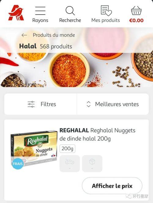 """清真食品,正在占领法国 连""""国粹""""鹅肝都""""清真""""了"""