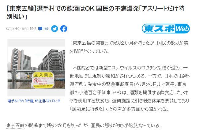 东京奥运奇葩操作引不满:奥运村可饮酒、发避孕套…