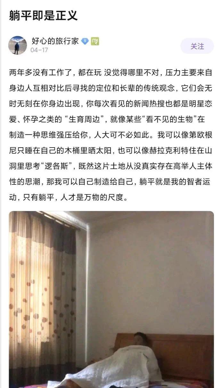 """清华教授抨击""""躺平学""""却遭网友吐槽:这只是种宣泄"""