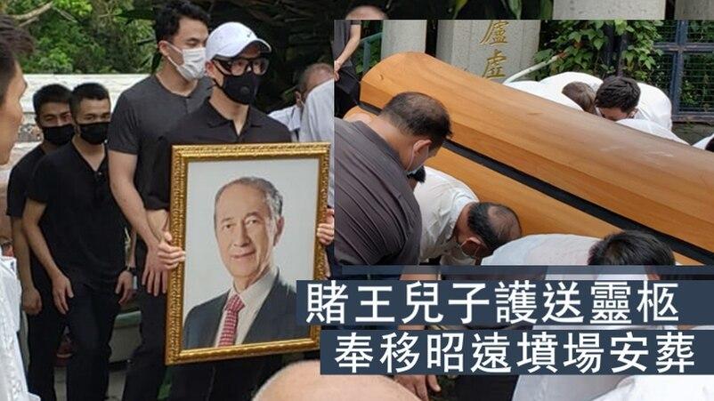 何鸿燊去世一年终下葬:二房捧遗照,奚梦瑶缺席
