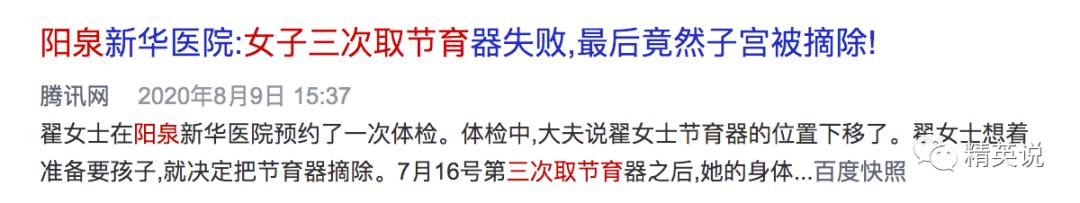 """中国2600万被遗忘的女性,体内的""""小铜环""""无人问津"""