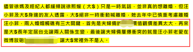 好友曝大S汪小菲婚变三大主因,女方一年前为...