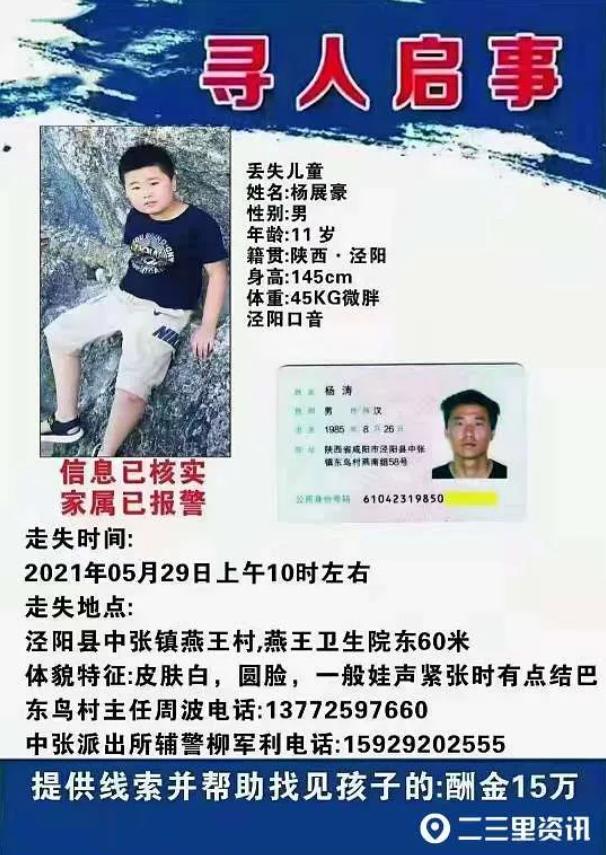11岁男孩失踪 被确认遇害 凶犯谁都没想到…