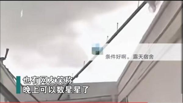 """郑州高校屋顶被狂风吹翻 女生宿舍秒变""""露天星空房"""""""