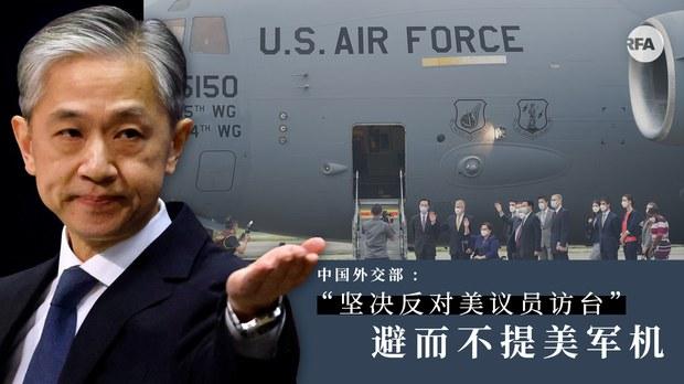 """美军机触北京""""红线"""" 中方反应异常平静 奇了!"""