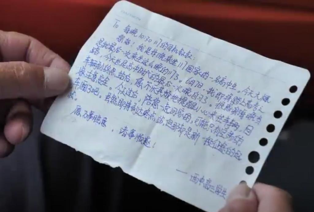 高三女孩悄悄在末班车上留下字条,公交司机看哭了…
