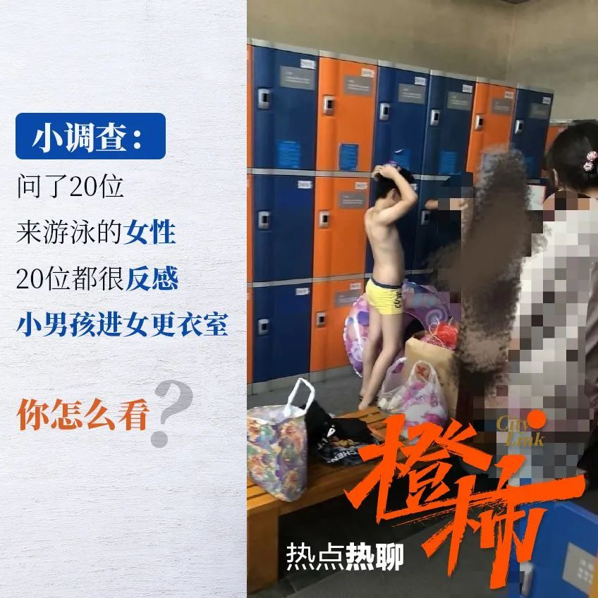 女子带10多岁儿子进女更衣室 谁来管游泳馆里的尴尬?