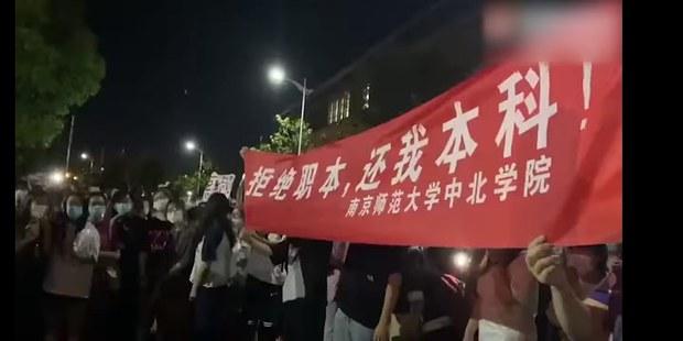 中国多间民办学院与职校合并 学生维权遭警察暴力