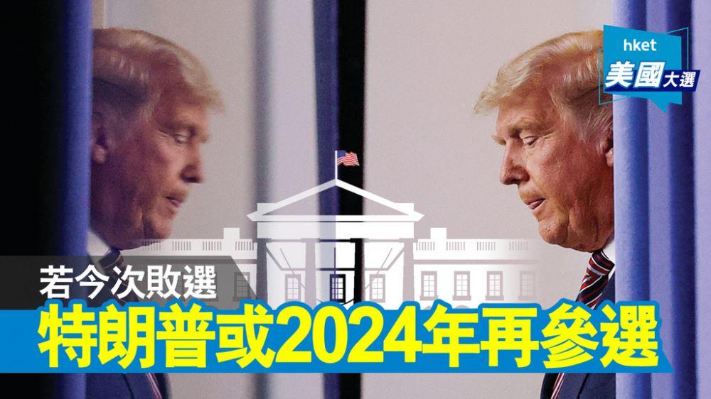 共和党人爆料:特朗普或2024年再参选